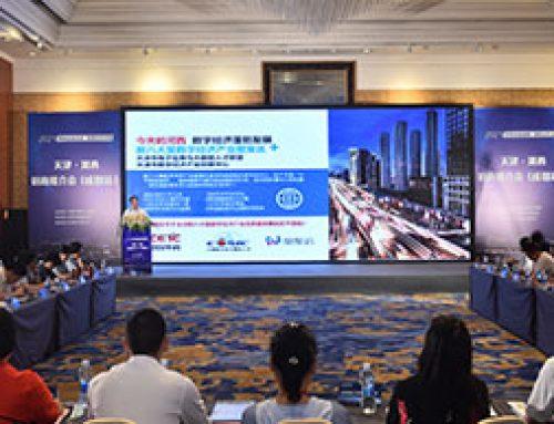 遇见品质河西 预见美好未来—2021天津·河西招商推介会(成都站)圆满举办